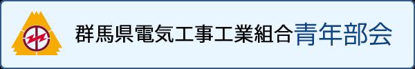 群馬県電気工事工業組合青年部会