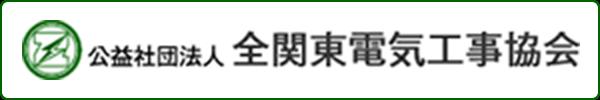 全関東電気工事協会