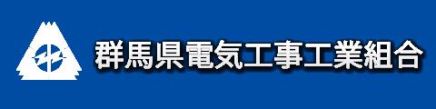 群馬県電気工事工業組合