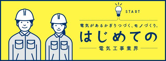 はじめての電気工事業界 | 全日本電気工事業工業組合連合会